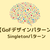 【GoFデザインパターン】Singletonパターン