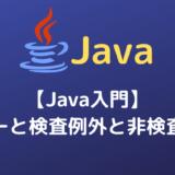 【Java入門】エラーと検査例外と非検査例外