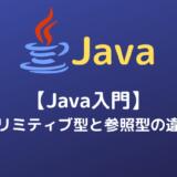 【Java入門】プリミティブ型と参照型の違い