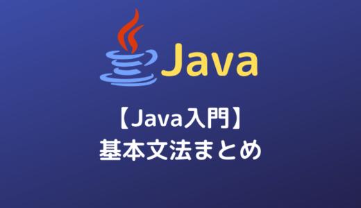【Java入門】基本文法のまとめ