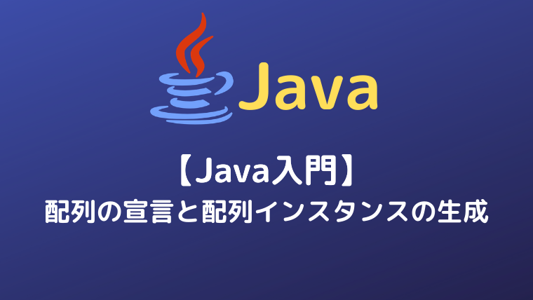【Java入門】配列の宣言と配列インスタンスの生成