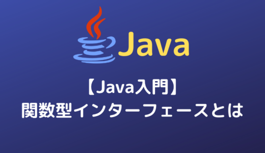 【Java入門】関数型インターフェースとは