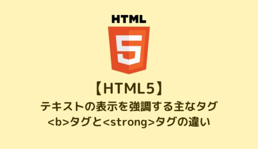 【HTML5】テキストの表示を強調する主なタグ<b>タグと<strong>タグの違い
