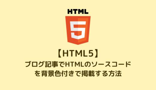 【HTML5】ブログ記事でHTMLのソースコードを背景色付きで掲載する方法