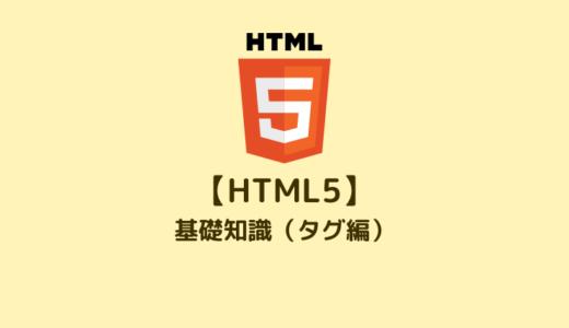 【HTML5】基礎知識(タグ編)
