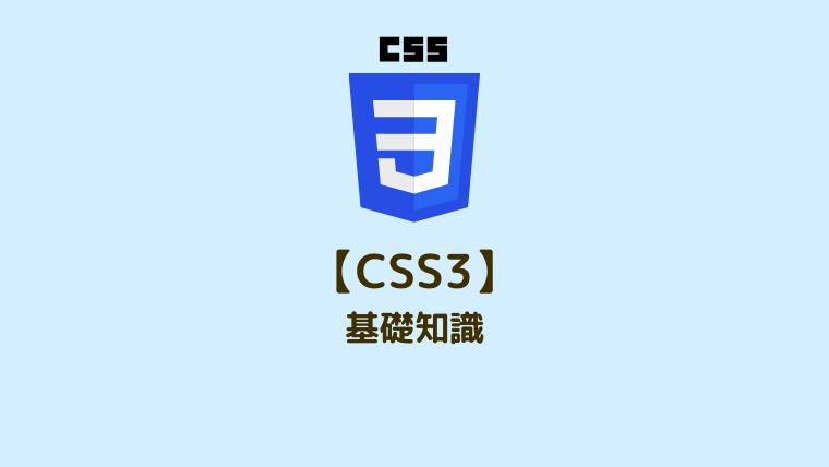 【CSS3】基礎知識