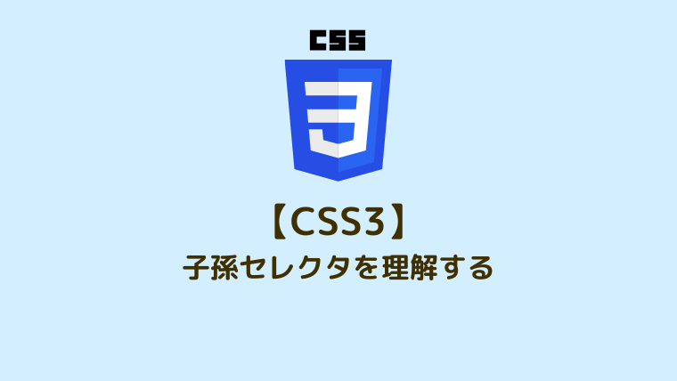【CSS3】子孫セレクタを理解する