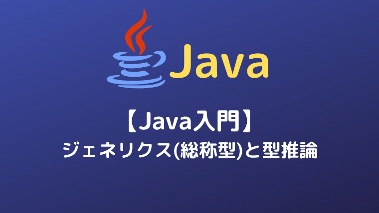 【Java入門】ジェネリクス(総称型)と型推論