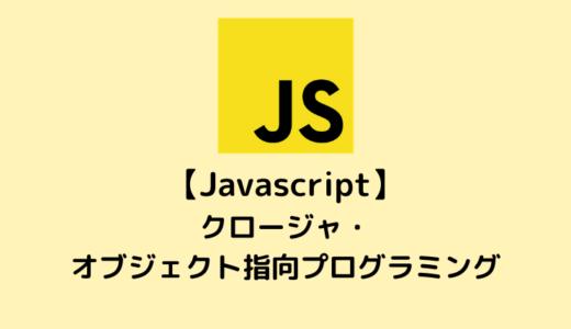 【Javascript】クロージャとオブジェクト指向プログラミング