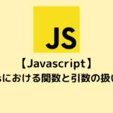 【Javascript】jsにおける関数と引数の扱い