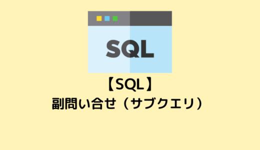 【SQL】副問い合せ(サブクエリ)の書き方4選
