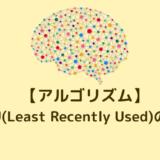 【アルゴリズム】LRU(Least Recently Used)の実装