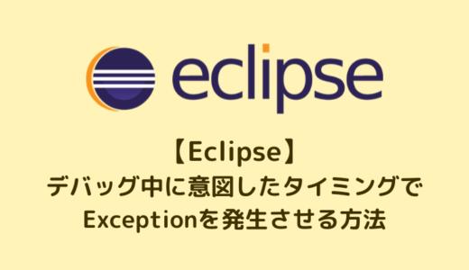 【Eclipse】デバッグ中に意図したタイミングでExceptionを発生させる方法
