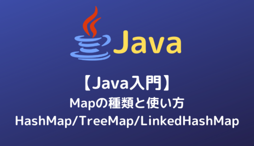 【Java入門】Mapの種類と使い方(HashMap/TreeMap/LinkedHashMap)