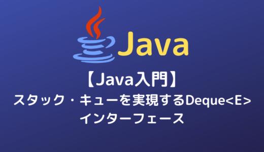 【Java入門】スタック・キューを実現するDeque<E>インターフェース