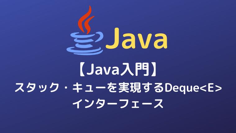 【Java入門】スタック・キューを実現するDeque_E_インターフェース