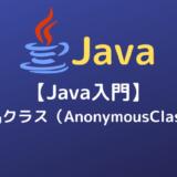 【Java入門】匿名クラス(AnonymousClass)