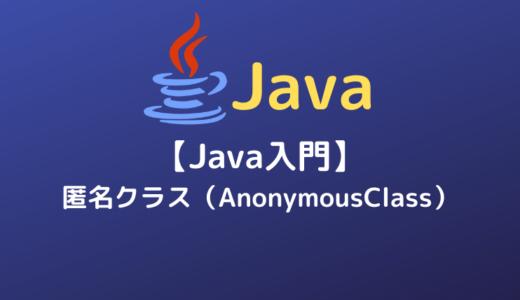 【Java入門】匿名クラス(AnonymousClass)の書き方