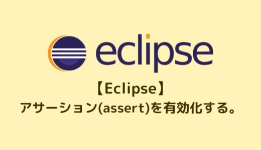 【Eclipse】アサーション(assert)を有効化する。