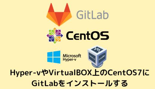 Hyper-vやVirtualBOX上のCentOS7にGitLabをインストールする(Omnibusパッケージのインストール)