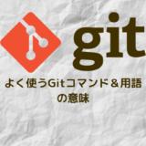 【Git】よく使うGitコマンド&用語の意味