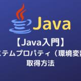 【Java入門】システムプロパティ(環境変数)の取得方法