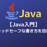 【Java入門】スレッドセーフな書き方を目指す