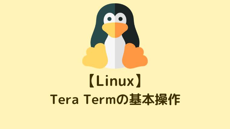 【Linux】 Tera Termの基本操作