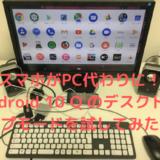スマホがPC代わりに! Android 10 Q のデスクトップモードを試してみた