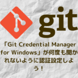 「Git Credential Manager for Windows」が何度も聞かれないように認証設定しよう!