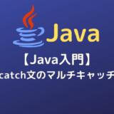 【Java入門】try-catch文で複数のcatchブロックを1つにまとめるマルチキャッチの使い方