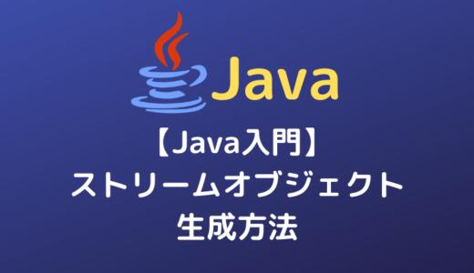 【Java入門】Streamオブジェクトの生成方法