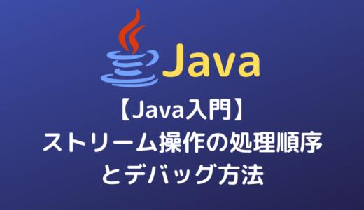 【Java入門】Stream処理の処理順序とデバッグ方法(peekメソッドの使い方)