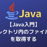 【Java入門】ディレクトリ内のファイル一覧を取得する