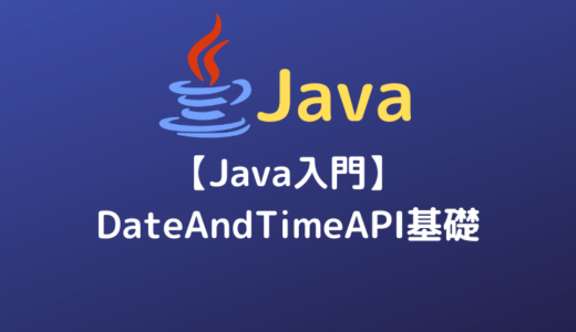 【Java入門】Date And Time API(日付時間操作API)