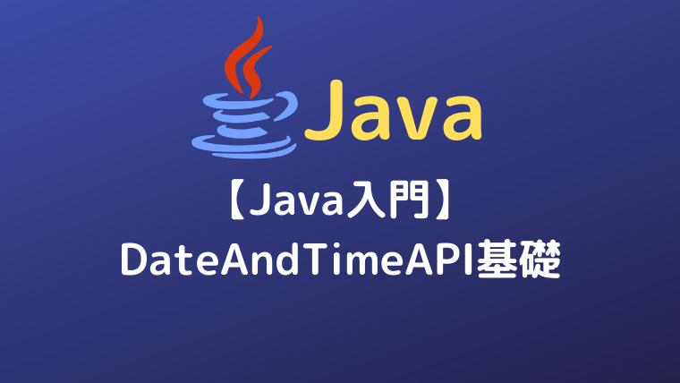【Java入門】DateAndTimeAPI基礎
