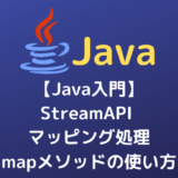 【Java入門】StreamAPI マッピング処理(mapメソッドの使い方)