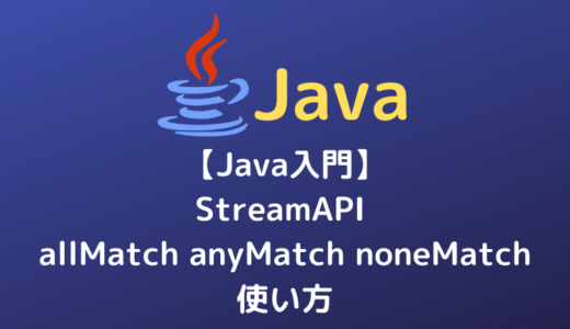 【Java入門】StreamAPI allMatch、anyMatch、noneMatchの使い方