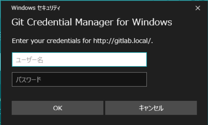 Git Credential Manager for Windowsの入力画面